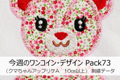 今週のワンコイン・デザインPack73(クマちゃんアップリケA・10㎝以上・制作レシピ付き )