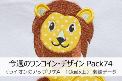 今週のワンコイン・デザインPack74(ライオンのアップリケA・10㎝以上・制作レシピ付き )