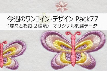 今週のワンコイン・デザインPack77(蝶々とお花 2種類)&お知らせ
