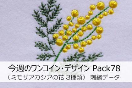 今週のワンコイン・デザインPack79(ミモザアカシアの花 3種類)