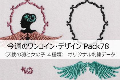 今週のワンコイン・デザインPack78(天使の羽と女の子 4種類)
