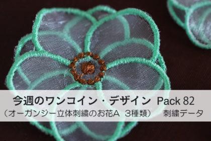 今週のワンコイン・デザインPack82(オーガンジー立体刺繍のお花A 3種類)制作レシピ&必要な資材マニュアル付き