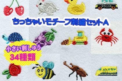 新発売♪「ちっちゃいモチーフ刺繍セットA」ぜーんぶ2.5㎝以内の刺しゅう