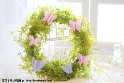 簡単♪立体刺繍の蝶々で、春を楽しむリース