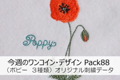 今週のワンコイン・デザインPack88(ポピー 3種類)オリジナル刺繍データ