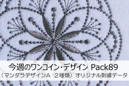 今週のワンコイン・デザインPack89(マンダラデザインA 2種類)オリジナル刺繍データ