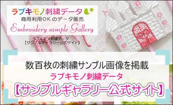 ラブキモノ刺繍サンプルギャラリー公式サイト