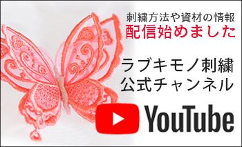 ラブキモノ刺繍youtube公式チャンネル