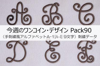 今週のワンコイン・デザインPack90(手刺繍風3DアルファベットA-1 [9文字] 刺繍データ