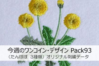 今週のワンコイン・デザインPack93(たんぽぽ 3種類)刺繍データ