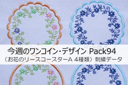 今週のワンコイン・デザインPack94(お花のリースコースターA 4種類)刺繍データ