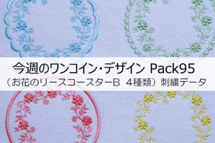 今週のワンコイン・デザインPack95(お花のリースコースターB 4種類)刺繍データ
