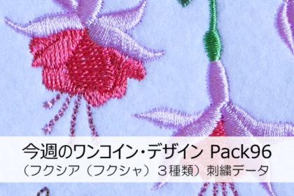 今週のワンコイン・デザインPack96(フクシア (フクシャ) 3種類)刺繍データ
