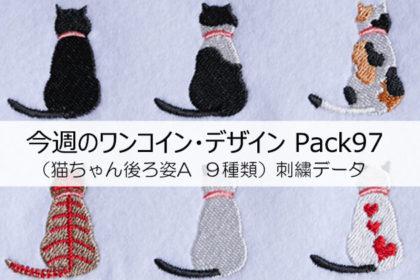 今週のワンコイン・デザインPack97(猫ちゃん後ろ姿A 9種類)刺繍データ