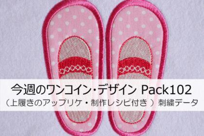 今週のワンコイン・デザインPack102(上履きのアップリケ・制作レシピ付き)刺繍データ