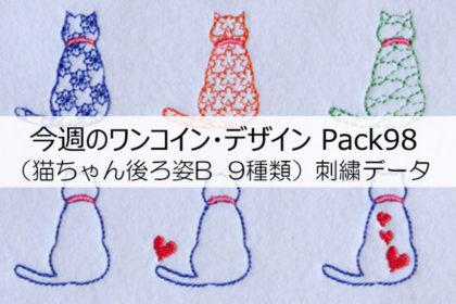 今週のワンコイン・デザインPack98(猫ちゃん後ろ姿B 9種類)刺繍データ
