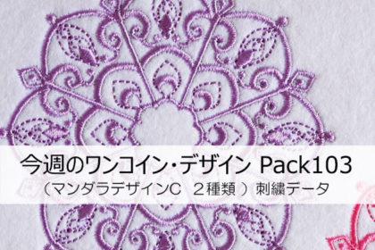 今週のワンコイン・デザインPack103(マンダラデザインC 2種類)刺繍データ