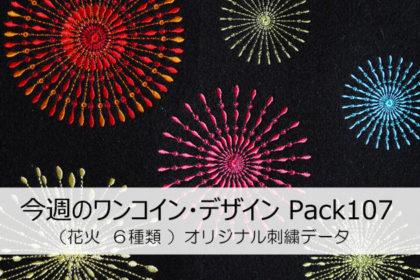 今週のワンコイン・デザインPack107(花火(fireworks) 6種類)刺繍データ