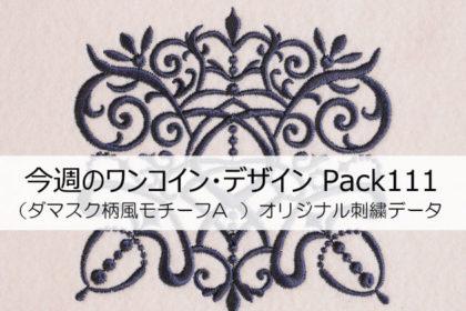 "<span class=""title"">今週のワンコイン・デザインPack111(ダマスク柄風モチーフ)刺繍データ</span>"