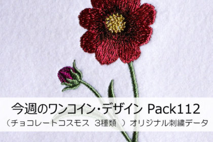 "<span class=""title"">今週のワンコイン・デザインPack112(チョコレートコスモス 3種類)刺繍データ</span>"