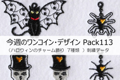 "<span class=""title"">今週のワンコイン・デザインPack113(ハロウィンのチャーム飾り 7種類)刺繍データ</span>"
