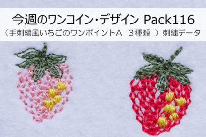 """<span class=""""title"""">今週のワンコイン・デザインPack116(手刺繍風いちごのワンポイントA 3種類)刺繍データ</span>"""