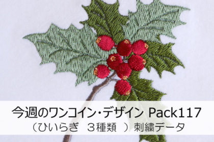 "<span class=""title"">今週のワンコイン・デザインPack117(ひいらぎ 3種類)刺繍データ</span>"