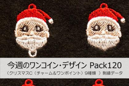 "<span class=""title"">今週のワンコイン・デザインPack120(クリスマスC(チャーム&ワンポイント)9種類)刺繍データ</span>"