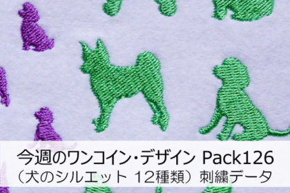 "<span class=""title"">今週のワンコイン・デザインPack126(犬のシルエットA 12種類)刺繍データ</span>"