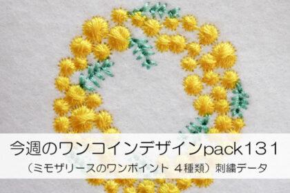 "<span class=""title"">今週のワンコイン・デザインPack131(ミモザリースのワンポイント 4種類)刺繍データ</span>"