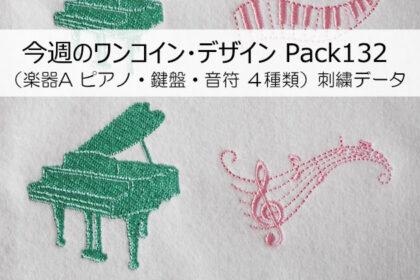 "<span class=""title"">今週のワンコイン・デザインPack132(楽器A ピアノ・鍵盤・音符 4種類)刺繍データ</span>"