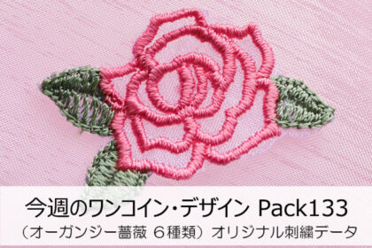 "<span class=""title"">ワンコイン・デザインPack133(オーガンジー薔薇 6種類)刺繍データ</span>"