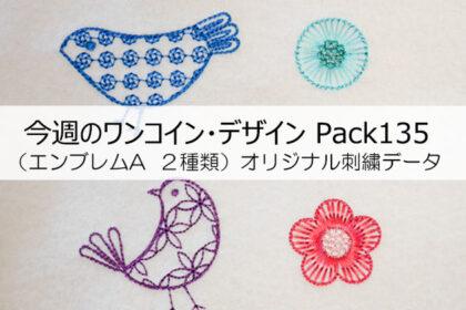 "<span class=""title"">今週のワンコイン・デザインPack137(北欧風モチーフの鳥と花)刺繍データ</span>"
