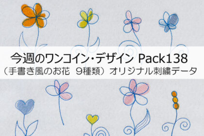 "<span class=""title"">今週のワンコイン・デザインPack138(手書き風のお花)9種類 刺繍データ</span>"