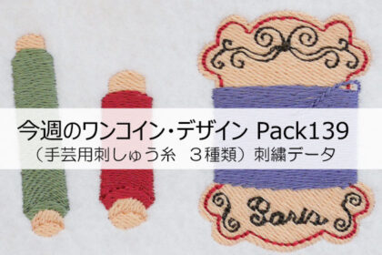 "<span class=""title"">今週のワンコイン・デザインPack139(手芸用刺しゅう糸)3種類 刺繍データ</span>"