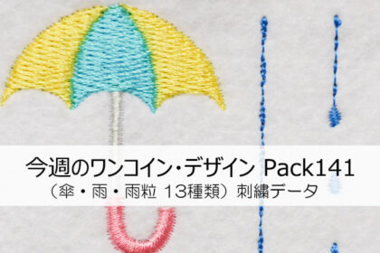 "<span class=""title"">今週のワンコイン・デザインPack141(傘・雨・雨粒)13種類 刺繍データ</span>"