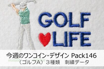 "<span class=""title"">ワンコイン・デザインPack146(ゴルフA)3種類 刺繍データ</span>"
