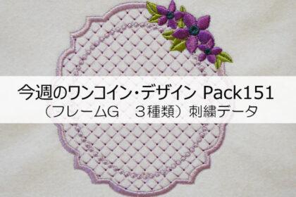 "<span class=""title"">今週のワンコイン・デザインPack151(フレームG)3種類 刺繍データ</span>"