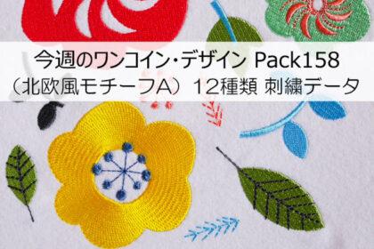 "<span class=""title"">今週のワンコイン・デザインPack158(北欧風モチーフA)12種類 刺繍データ</span>"