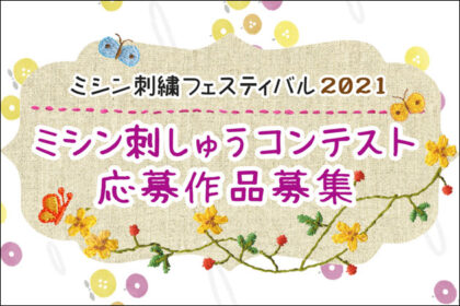 "<span class=""title"">ミシン刺繍フェスティバル2021始まります♪</span>"