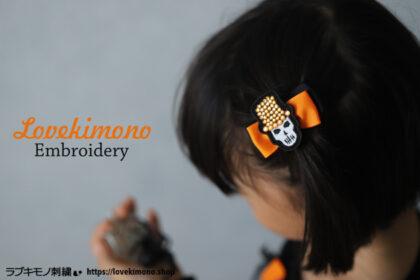 """<span class=""""title"""">ダイソーのヘアゴム飾りをアレンジ♪キラキラなハロウィンの刺繍</span>"""
