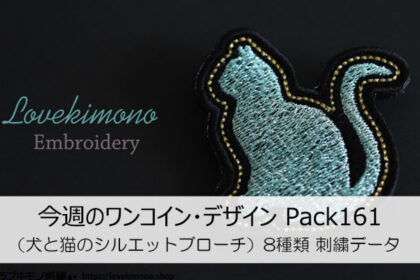 """<span class=""""title"""">今週のワンコイン・デザインPack161(犬と猫のシルエットブローチ)8種類 刺繍データ</span>"""