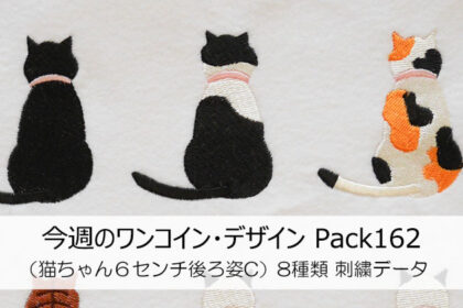 "<span class=""title"">今週のワンコイン・デザインPack162(猫ちゃん6センチ後ろ姿C 9種類)刺繍データ</span>"